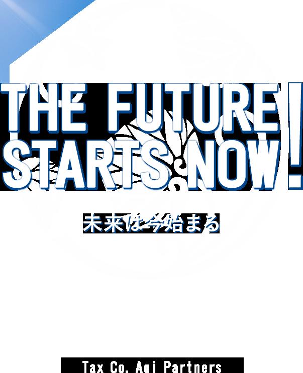 未来は今始まる