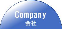 Company 会社