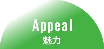 Appeal 魅力